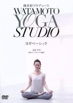 綿本彰プロデュース Watamoto YOGA Studio ヨガベーシック(通常)(DVD)