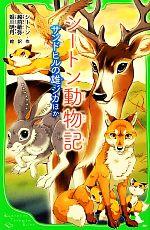 シートン動物記 サンドヒルの雄ジカほか(角川つばさ文庫)(児童書)