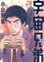 宇宙兄弟(22)(モーニングKC)(大人コミック)