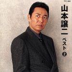 山本譲二ベスト2(CDS)