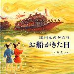 淀川ものがたり お船がきた日(児童書)