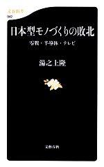 日本型モノづくりの敗北 零戦・半導体・テレビ(文春新書)(新書)