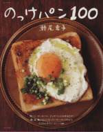 のっけパン100(単行本)