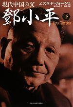 現代中国の父 トウ小平(下)(単行本)