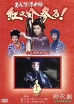 おんな浮世絵 紅之介参る!12(DVD)