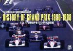 HISTORY OF GRAND PRIX 1990-1998 FIA F1世界選手権1990年代総集編(通常)(DVD)