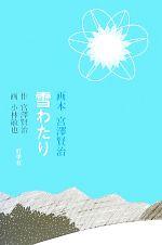 雪わたり(画本 宮澤賢治)(児童書)