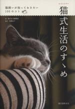 猫式生活のすゝめ 猫飼いが知っておきたい100のコト(単行本)