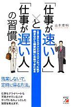 「仕事が速い人」と「仕事が遅い人」の習慣(アスカビジネス)(単行本)