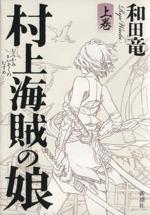 村上海賊の娘(上巻)(単行本)