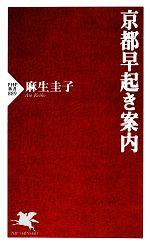 京都早起き案内(PHP新書)(新書)