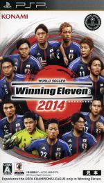 ワールドサッカー ウイニングイレブン 2014(ゲーム)