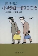旅ゆけば 小沢昭一的こころ(新潮文庫)(文庫)