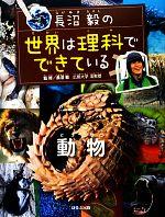 長沼毅の世界は理科でできている 動物(児童書)