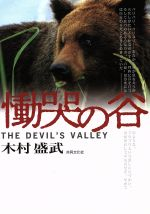 慟哭の谷 THE DEVIL'S VALLEY 戦慄のドキュメント苫前村三毛別の人食い羆(単行本)