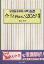 医師国家試験対策 合否を決めた206問(2014)(単行本)