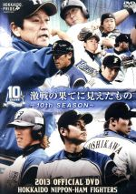 2013 OFFICIAL DVD HOKKAIDO NIPPON-HAM FIGHTERS(通常)(DVD)