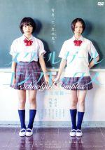 スクールガール・コンプレックス-放送部篇-(通常)(DVD)