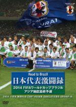 日本代表激闘録 2014FIFAワールドカップブラジルアジア地区最終予選(通常)(DVD)