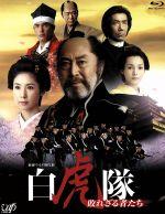白虎隊~敗れざる者たち Blu-ray BOX(Blu-ray Disc)(BLU-RAY DISC)(DVD)