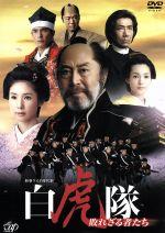 白虎隊~敗れざる者たち DVD-BOX(通常)(DVD)