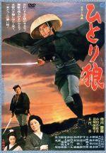 ひとり狼(通常)(DVD)