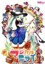 初音ミク マジカルミライ 2013 限定版((三方背BOX、特典DVD1枚、パンフレット、ミクおりがみ付))(通常)(DVD)