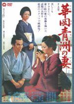 華岡青洲の妻(通常)(DVD)