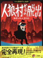 リアル脱出ゲームDVD 人狼村からの脱出(謎キット、説明書付)(通常)(DVD)