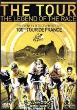 ツール・ド・フランス 栄光の100年(通常)(DVD)