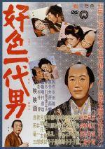 好色一代男(通常)(DVD)