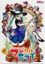 初音ミク マジカルミライ 2013 限定版(Blu-ray Disc)((三方背BOX、特典DVD1枚、パンフレット、ミクおりがみ付))(BLU-RAY DISC)(DVD)