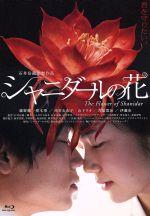 シャニダールの花 特別版(Blu-ray Disc)(BLU-RAY DISC)(DVD)