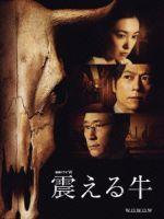 連続ドラマW 震える牛(通常)(DVD)