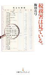 税務署は見ている。(日経プレミアシリーズ)(新書)