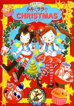 ルルとララのクリスマス(おはなしトントン43)(児童書)