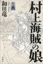 村上海賊の娘(下巻)(単行本)