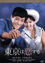 東京は恋する(通常)(DVD)