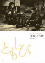 ともしび 独立プロ名画特選(通常)(DVD)