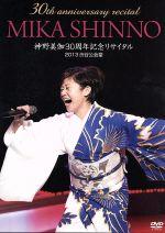 神野美伽のコンサート~30th anniversary~