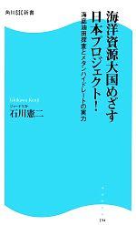 海洋資源大国めざす日本プロジェクト! 海底油田探査とメタンハイドレートの実力(角川SSC新書)(新書)