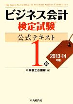 ビジネス会計検定試験公式テキスト1級(2013‐14年版)(単行本)