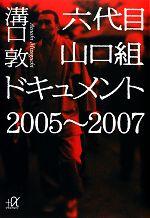 六代目山口組ドキュメント(講談社+α文庫)(2005‐2007)(文庫)