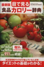 目で見る食品カロリー辞典 最新版(GAKKEN HIT MOOK)(単行本)
