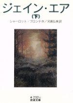 ジェイン・エア(岩波文庫)(下)(文庫)