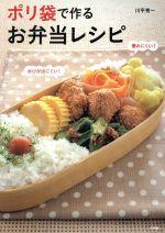 ポリ袋で作るお弁当レシピ 水けが出にくい!傷みにくい!(単行本)
