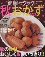 簡単!ラクラク!秋おかず 秋の食材 おいしく&使いっきり!!(Gakken Hit Mook)(2013)(単行本)