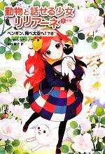 動物と話せる少女リリアーネ ペンギン、飛べ大空へ!(9 下巻)(児童書)