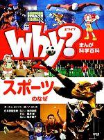 Why?スポーツのなぜ(まんが科学百科)(児童書)