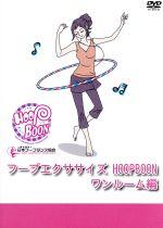 フープエクササイズ HOOPBOON ワンルーム編(通常)(DVD)